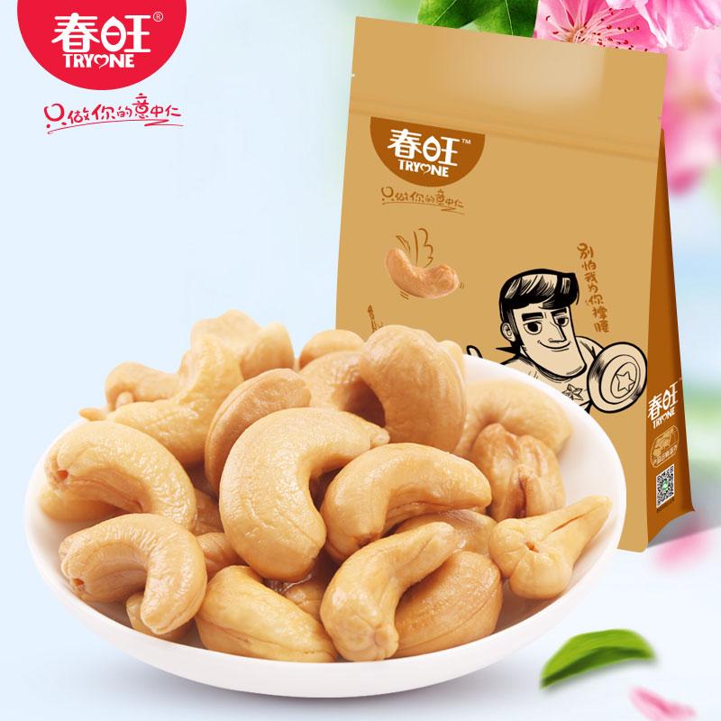 春旺鹽焗腰果仁小包裝 堅果炒貨孕婦零食 原味特產袋裝108g*3袋